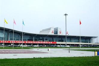北京市区接送石家庄市区两天往返