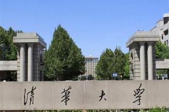 北京市区接送清华大学往返